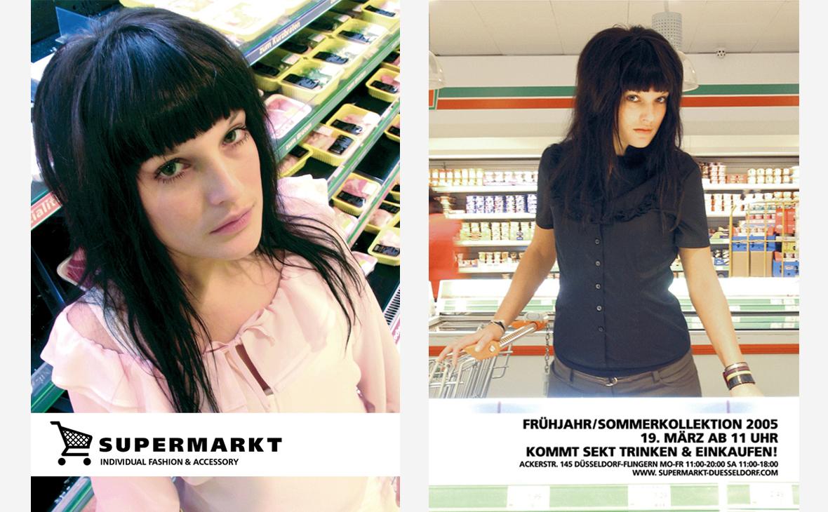Supermarkt - Flyer - Teaserbild